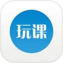 玩课网苹果电脑版下载 v41.0 最新版