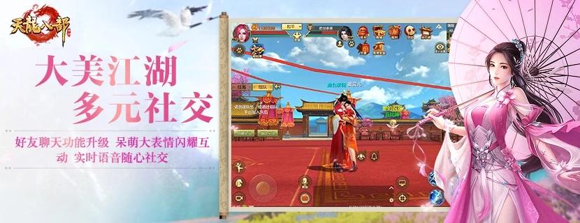 天龙八部手游iOS版