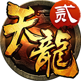 天龙3Dios版下载 v1.566.0.0 最新版