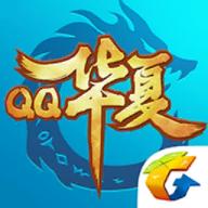 qq华夏手游苹果版 v1.1.0 最新版