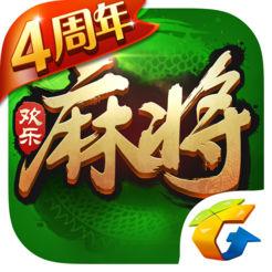 腾讯欢乐麻将全集IOS版 v6.9.92 官方版
