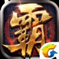 真龙霸业手游ios版 v.0.6.150 iphone/ipad版