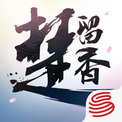 楚留香手游iOS版 v1.0.7 官方版