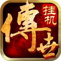 传世挂机手游iOS版 v0.9.0 官方版