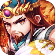 塔防三国神将 v1.32.21 iPhone/iPad版