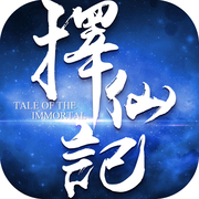 择仙记手游iOS版 v1.0.0.13 官方版