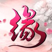 梦幻修仙情缘手游 v1.0.0 官方版