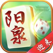 迎来阳泉麻将iOS版 v1.0 iPhone版