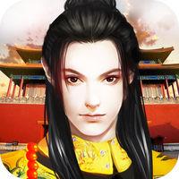 皇上圣明 v1.0.1 官方版