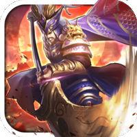 单机三国霸业 v1.0 iOS版