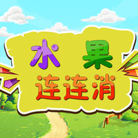 水果连连消 v1.0 iPhone/iPad版