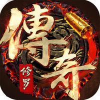 修罗传奇iOS版 v1.0 iPhone版