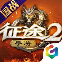 征途2手游iOS版 v0.9.2 iPhone/iPad版