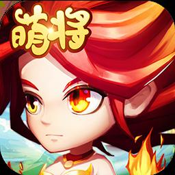 萌将无双手游iOS版