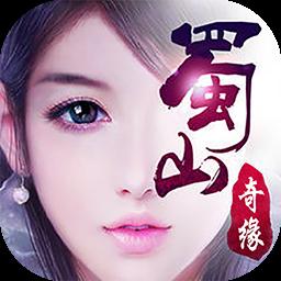 蜀山奇缘手游iOS版