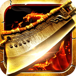 王者无敌手游iOS版 v1.0.0 官方版