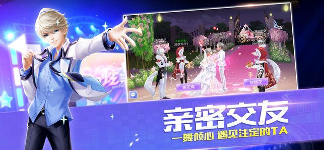 qq炫舞移动版ios下载 v1.2.11 官方版