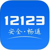 交管12123最新iPhone版APP下载 v2.1.1 官方版