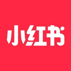 小红书IOS版