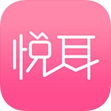 悦耳iOS版