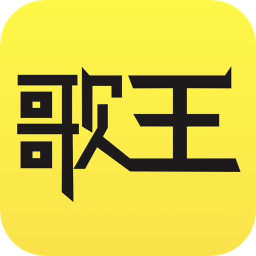 今日歌王iOS版 v1.4.0 iPhone版