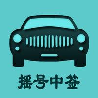 小客车摇号 v1.0.0 iPhone版