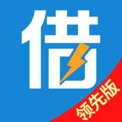 闪电借款领先版1.0.2版本 v1.0.2 iphone版