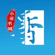 墨香小说大全 v1.50 iPhone版