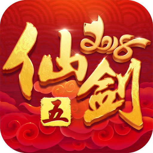 仙剑奇侠传五手游官方版下载 v1.2.15 安卓版