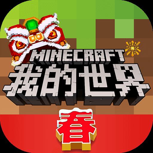 我的世界中国版手游官方版 v1.8.0.47903 安卓版
