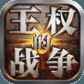 王权的战争手游官方下载 v1.4.7 安卓版