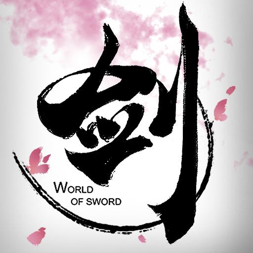 剑侠世界手游官方下载 v1.2.3881 安卓版
