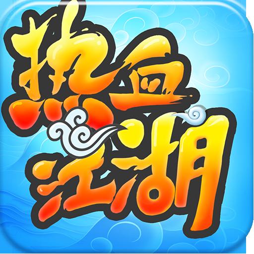 热血江湖手游 v41.0 安卓版