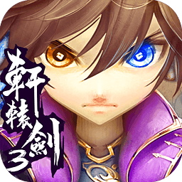轩辕剑3手游官方正版授权下载