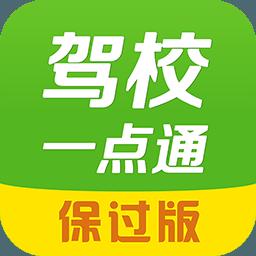 驾校一点通手机版 v6.9.1 官方最新版