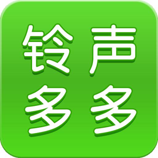 铃声多多手机版免费下载 v8.7.40.1 安卓版