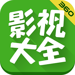 360影视大全安卓版 v4.6.4 官方版