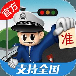 车轮查违章App下载 v7.3.2 安卓版