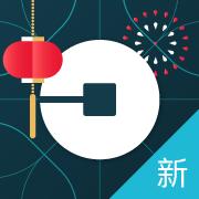 Uber打车App下载