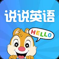 说说英语点读学习软件 v1.8.2 官方版