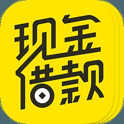 现金借款App下载 v2.7.3 官方版