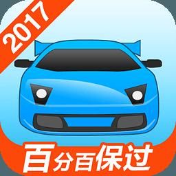 驾考宝典-驾照考试|驾校理论 v7.2.7 安卓最新版