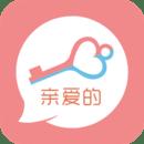 亲爱的情侣社交软件 v3.8.1 安卓版