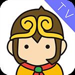 悟空遥控器tv版apk下载 v3.3.8.0 最新版