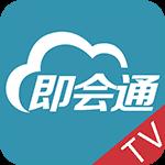 即会通视频会议TV版 v1.28.20170822 最新版