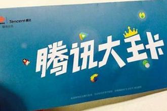腾讯王卡微信话费代扣怎么开通 设置话费代扣得腾讯视频会员