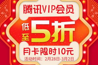 腾讯VIP会员五折限时抢 10元购买腾讯视频会员地址