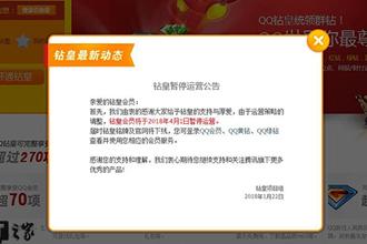 QQ钻皇图标下线了吗 QQ钻皇停止运营的原因