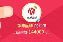 微博篮球的红包怎么免费领 微博篮球的红包在哪领