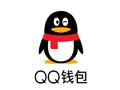 腾讯QQ钱包提现也要收手续费了吗 腾讯QQ钱包提现手续费怎么收